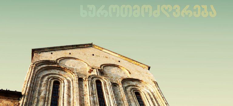 შუა საუკუნეების ქართული ხუროთმოძღვრება